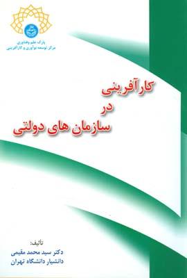 كارآفريني در سازمان هاي دولتي (مقيمي) دانشگاه تهران