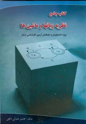 كتاب جامع نظريه زبانها و ماشين ها (ضيائي نافچي) كاوش