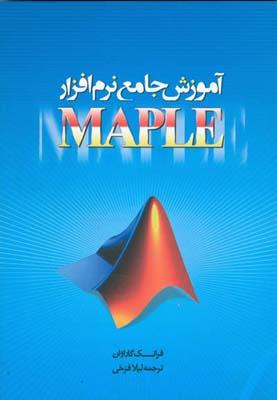 آموزش جامع نرم افزار maple گاراوان (فرخي) ارسلان