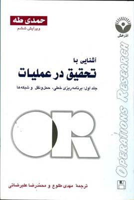 آشنايي با تحقيق در عمليات جلد 1 طه (طلوع) آذرخش