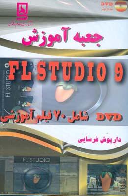 جعبه آموزش fl studio9 (فرسايي) علوم و فنون
