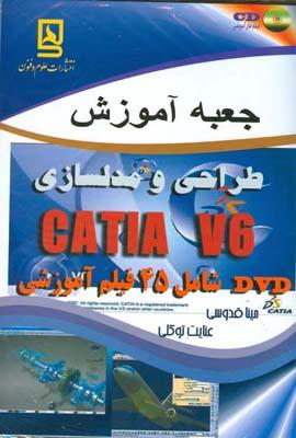 جعبه آموزش catia v6 (قدوسي) علوم و فنون
