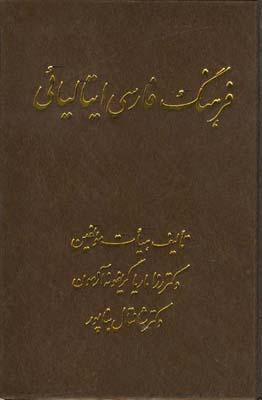 فرهنگ فارسي - ايتاليايي (رزماريا) اشراقي