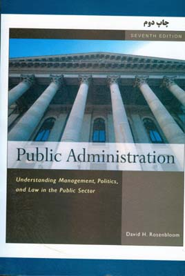Public Administration (Rosenbloom)i مهربان نشر