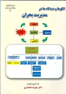 الگوها و ديدگاه در مديريت بحران (علمداري) بوستان حميد