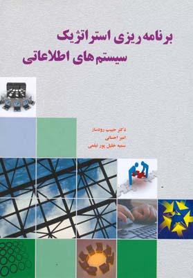 برنامه ريزي استراتژيك سيستم هاي اطلاعاتي (رودساز) دانش نگار