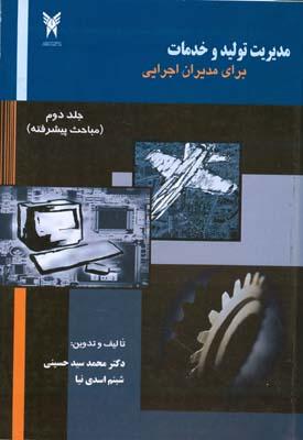 مديريت توليد و خدمات جلد 2 (سيد حسيني) علوم و تحقيقات