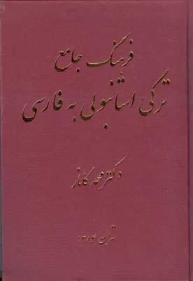 فرهنگ جامع تركي استانبولي به فارسي (كانار) پويند
