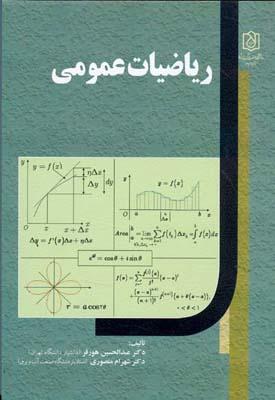 رياضي عمومي (هورفر) دانشگاه صنعت آب و برق