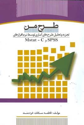طرح من (خردمند) سازمان انتشارات جهاد دانشگاهي