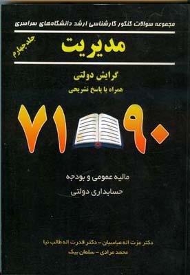ارشد مديريت سراسري  90-71  جلد 4 (عباسيان) نگاه دانش