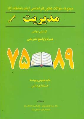 مجموعه سوالات ارشد آزاد مديريت جلد 3 75-89 (عباسيان) نگاه دانش