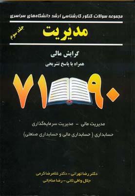 ارشد مديريت سراسري 90-71 جلد 3 (تهراني) نگاه دانش