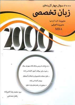 2000 سوال چهار گزينه اي زبان تخصصي مديريت (ناصرزاده) نگاه دانش