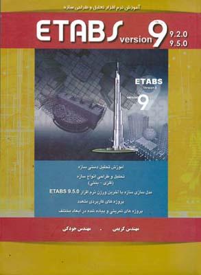 آموزش نرم افزار etabs 9 (كريمي) هومن