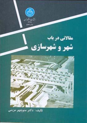 مقالاتي در باب شهر و شهرسازي (مزيني) دانشگاه تهران