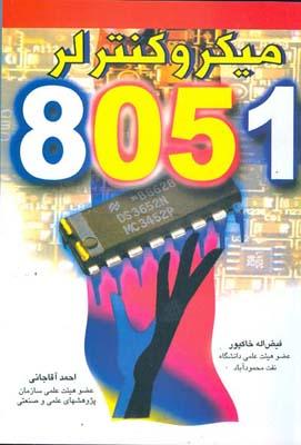 ميكروكنترلر 8051 (خاكپور) ناقوس