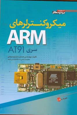 ميكروكنترلرهاي ARM سري AT91 (زارع) پرتونگار