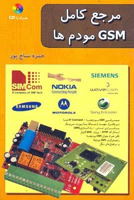 مرجع كامل GSM مودم ها (نساج پور) ياوريان