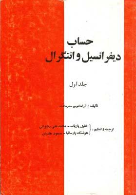 حساب ديفرانسيل جلد 1 آرامانويچ (پارياب) مترجم