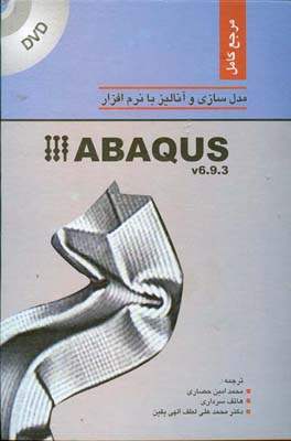 مدل سازي و آناليز با نرم افزار ABAQUS (حصاري) فروزش