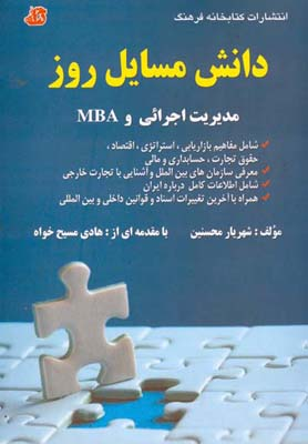 دانش مسايل روز مديريت اجرايي MBA (محسنين) كتابخانه فرهنگ