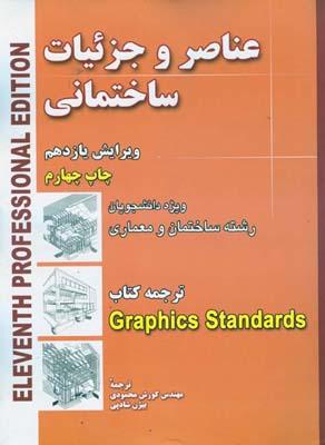عناصر جزئيات ساختماني (محمودي) شهرآب
