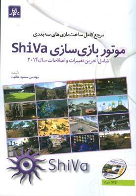 مرجع كامل ساخت بازي هاي 3 بعدي موتوربازي سازي shiva (مسعود عنانها) ناقوس