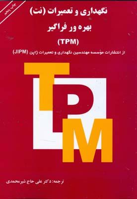 نگهداري و تعميرات نت TPM (شيرمحمدي) اركان دانش