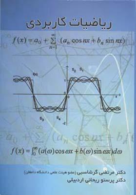 رياضيات كاربردي (گرشاسبي) دالفك