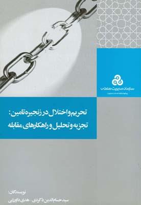 تحريم و اختلال در زنجيره تامين (ذگردي) سازمان مديريت صنعتي