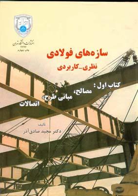 سازه هاي فولادي نظري - كاربردي (صادق آذر) دانشگاه تهران