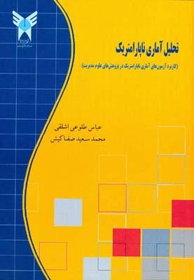 تحليل آماري ناپارامتريك (طلوعي اشلقي) علوم تحقيقات دانشگاه آزاد تهران