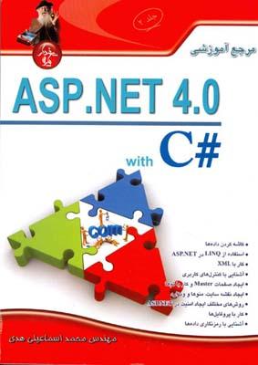 مرجع آموزشي ASP.NET 4.0 Wiht c#2 جلد 2 (اسماعيلي هدي) پندار پارس