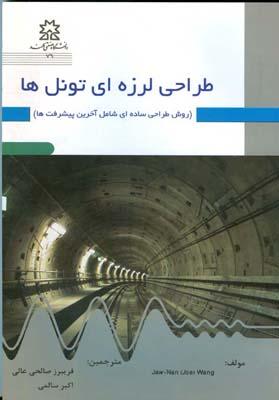 طراحي لرزه اي تونل ها نان (صالحي عالي) دانشگاه صنعتي سهند