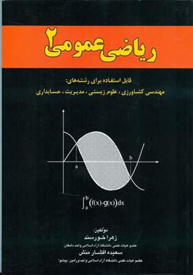 رياضي عمومي 2 (خورسند) نگاه دانش