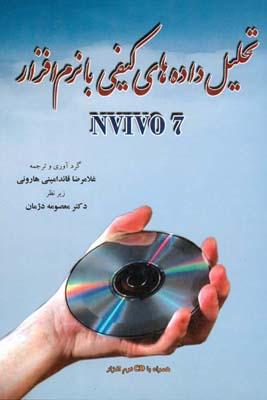 تحليل داده هاي كيفي با نرم افزار NVIVO 7 (هاروني) جهان بين