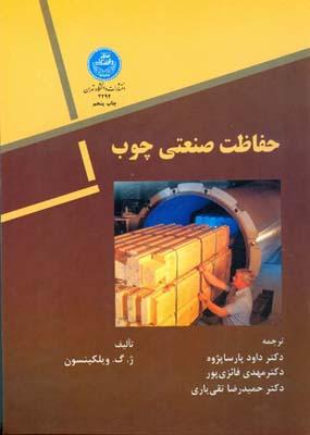 حفاظت صنعتي چوب ويلكينسون (پارسا پژوه) دانشگاه تهران