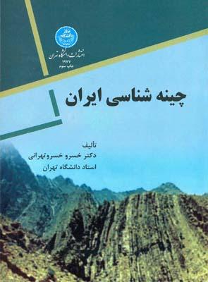 چينه شناسي ايران (خسروتهراني) دانشگاه تهران