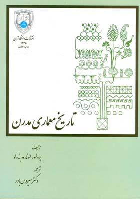 تاريخ معماري مدرن ولو (باور) دانشگاه تهران