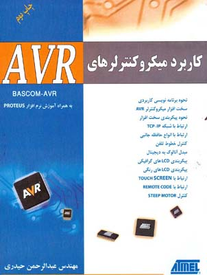 كاربرد ميكروكنترلرهاي AVR (حيدري) به آوران