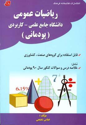 رياضيات عمومي (شفيعي) كتابخانه فرهنگ
