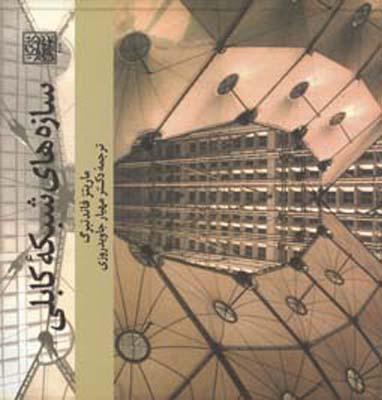 سازه شبكه كابلي فاندنبرگ (جاويدروزي) دانشگاه شهيد بهشتي
