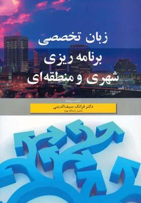 زبان تخصصي برنامه ريزي شهري و منطقه اي (سيف الديني) آييژ