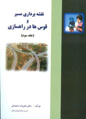 نقشه برداري مسير و قوس ها در راهسازي جلد 3 (سليماني) آذرخش