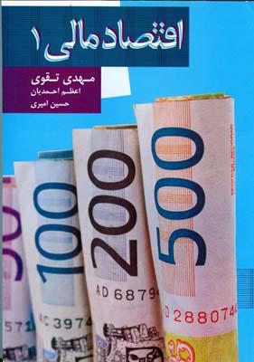اقتصاد مالي 1 (تقوي) نشر علم