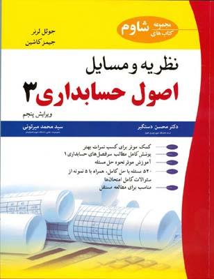 مجموعه كتاب هاي شاوم نظريه و مسايل اصول حسابداري 3 لرنر (ميرتوني) آييژ