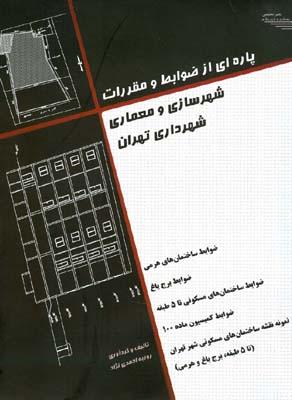 پاره اي از ضوابط و مقررات شهرسازي و معماري شهرداري تهران (احمدي نژاد) هله