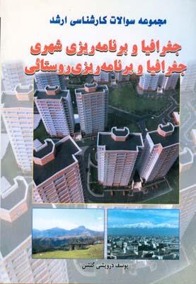 ارشد جغرافيا و برنامه ريزي شهري (درويشي) رهرو دانش