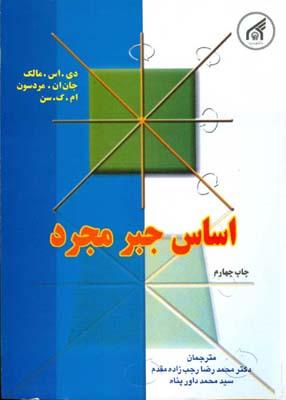 اساس جبر مجرد مالك (رجب زاده) دانشگاه امام رضا